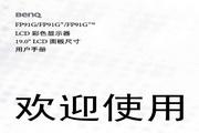 明基 FP91G+液晶显示器 使用说明书
