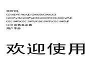 明基 G2010WP液晶显示器 使用说明书