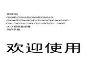 明基 G2010WA液晶显示器 使用说明书