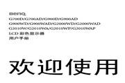 明基 G2010W液晶显示器 使用说明书