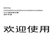 明基 G2220HDA液晶显示器 使用说明书