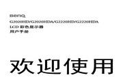 明基 G2020HDA液晶显示器 使用说明书