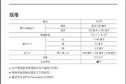 牧田轻便电锯2107F型使用说明书