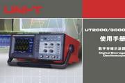 优利德UTD2102C数字存储示波器使用说明书
