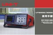优利德UTD2062C数字存储示波器使用说明书