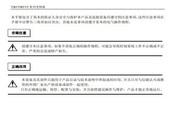 能士(NSA)NSA80-2500P43变频器说明书