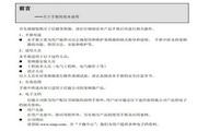 能士(NSA)NSA80-2800G43变频器说明书