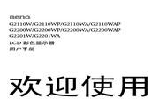 明基 G2201WA液晶显示器 使用说明书