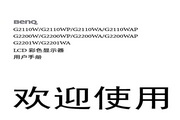 明基 G2200WAP液晶显示器 使用说明书