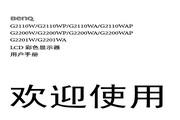明基 G2200WA液晶显示器 使用说明书