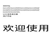 明基 G2200WP液晶显示器 使用说明书