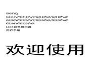 明基 G2110WAP液晶显示器 使用说明书