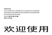 明基 G2110WA液晶显示器 使用说明书