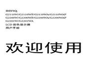明基 G2110WP液晶显示器 使用说明书