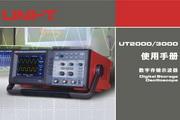 优利德UTD2042B数字存储示波器使用说明书