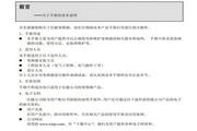 能士(NSA)NSA80-0075G43变频器说明书
