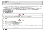 能士(NSA)NSA80-0015G43变频器说明书