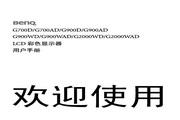 明基 G700AD液晶显示器 使用说明书