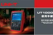 优利德UTD1042C手持式数字存储示波表使用说明书