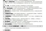 能士(NSA)NSA80-0004G21变频器说明书