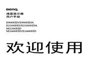 明基 E900HDA液晶显示器 使用说明书