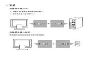 明基 T52WA液晶显示器 使用说明书