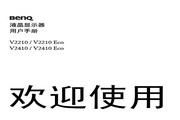 明基 V2410液晶显示器 使用说明书