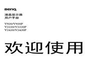 明基 V2420P液晶显示器 使用说明书