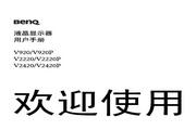 明基 V2220P液晶显示器 使用说明书