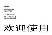 明基 V2220液晶显示器 使用说明书