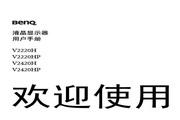 明基 V2420HP液晶显示器 使用说明书