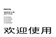 明基 V2420H液晶显示器 使用说明书