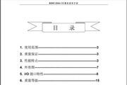 东福EDM12864-18模块说明书