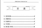东福EDM12864-12模块说明书
