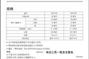 牧田BJV140型充电式曲线锯使用说明书