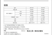 牧田BJV180型充电式曲线锯使用说明书