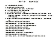 紫日(CHZIRI)ZVF9-G2200T4变频器说明书