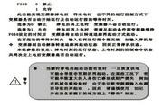 紫日(CHZIRI)ZVF9-G0900T4变频器说明书