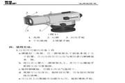 博飞AL132-C型自动安平水准仪说明书
