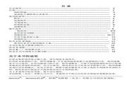 联想 L15DB液晶显示器 使用说明书
