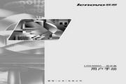 联想 LXM-N569A液晶显示器 使用说明书