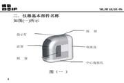 博飞APL-1型投线仪说明书