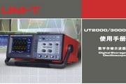 优利德UTD3102B数字存储示波器使用说明书