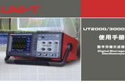 优利德UTD3082C数字存储示波器使用说明书
