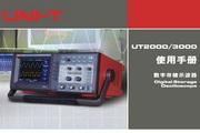 优利德UTD3082B数字存储示波器使用说明书