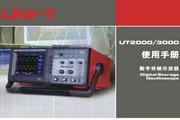 优利德UTD3025C数字存储示波器使用说明书