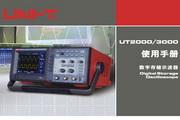 优利德UTD3025B数字存储示波器使用说明书