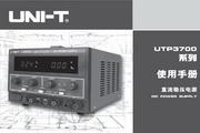 优利德UTP3703直流稳压电源使用说明书
