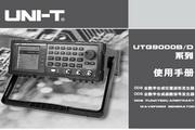 优利德UTG9020D全数字合成函数信号发生器使用说明书
