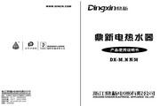 鼎新 DX-N18 快热式电热水器说明书